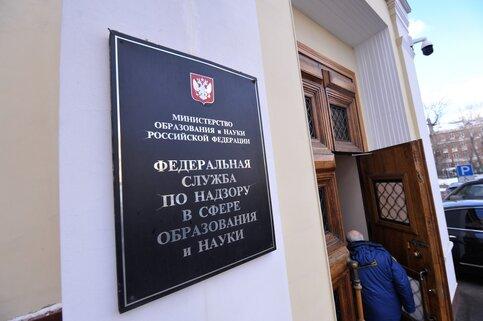 Рособрнадзор запретил набирать студентов в университет экономики в столицеРФ