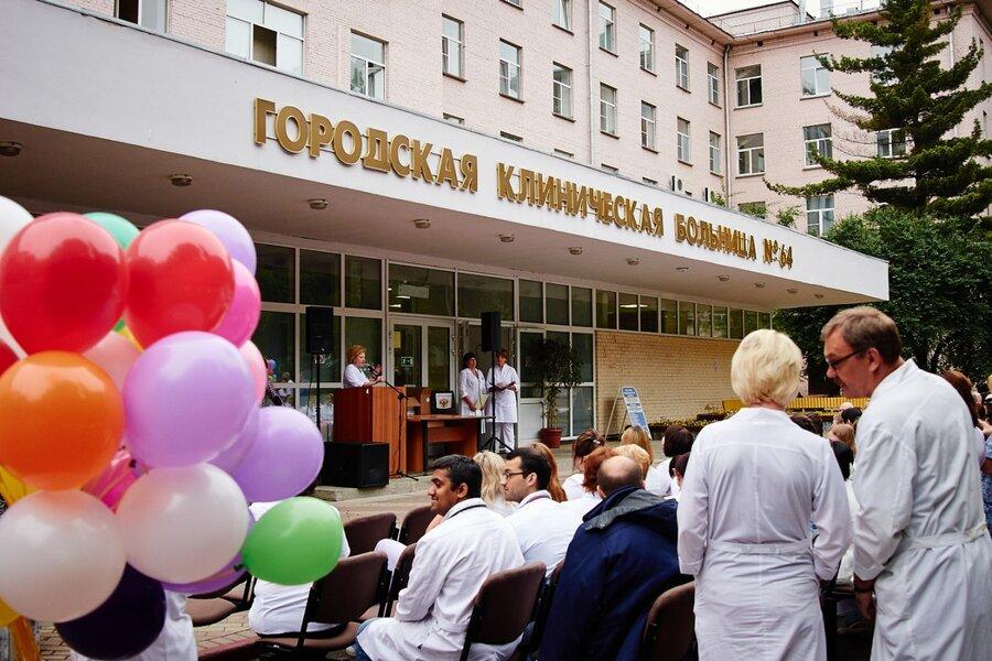 Городская клиническая больница  1 им НИ Пирогова