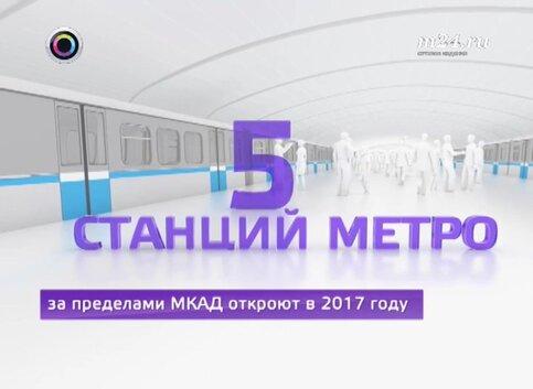 Какие станции метро за мкад