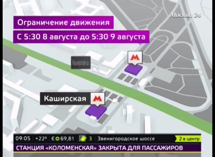 Москва 24 - Схема движения в